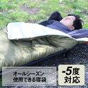 【ふるさと納税】寝袋<シングルサイズ >2色からお選びいただけます アウトドア キャンプ 防災に