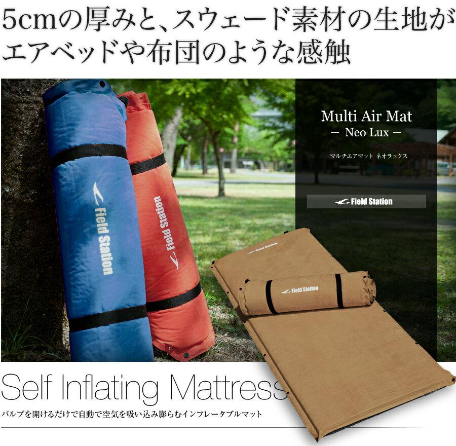 マルチエアマットNEOLUX(7色からお選びいただけます) アウトドア キャンプ フェス 防災に