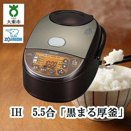 象印 IH炊飯ジャー(炊飯器) 「極め炊き」 NWVC10−TA 5.5合炊き ブラウン