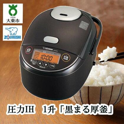 象印 圧力IH炊飯ジャー(炊飯器) 「極め炊き」 NP−ZW18−TD 1升炊き ダークブラウン