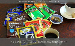 【ふるさと納税】ドリップコーヒーたっぷり6種100杯詰め合わせ【煎りたて挽きたて】