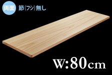 【ふるさと納税】「釣りキチまな板」ワイド80cm両面節(フシ)なし