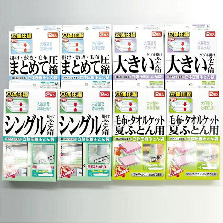 【ふるさと納税】C10(a)選べるふとん圧縮袋 8箱セットA:大阪府柏原市