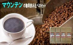 【ふるさと納税】No.269マウンテン珈琲飲み比べ100g×4袋(豆)&古墳珈琲ドリップバッグ1袋!