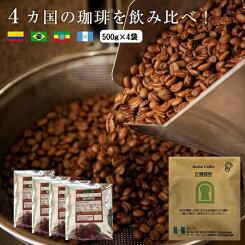【ふるさと納税】No.2654か国の珈琲飲み比べ500g×4袋(豆)&古墳珈琲ドリップバッグ1袋!