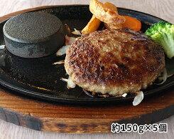 【ふるさと納税】No.082【牛壱】国産ハンバーグ5個(約750g)
