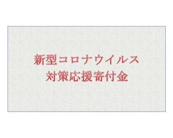 【ふるさと納税】No.092 新型コロナウイルス対策応援寄付金 5,000円