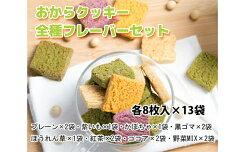 【ふるさと納税】No.119おからクッキー全種フレーバーセット/洋菓子焼き菓子セット詰め合わせお菓子無添加おやつ豆乳野菜