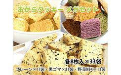【ふるさと納税】No.123おからクッキーメガセット/洋菓子焼き菓子大容量セット詰め合わせお菓子無添加おやつ豆乳野菜