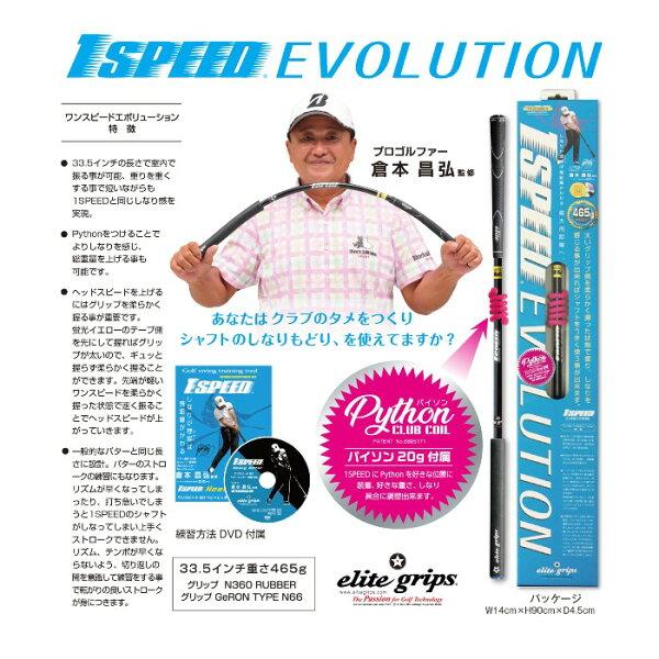ふるさと納税 ゴルフスイング練習器具「ワンスピードエボリューション」