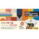 【ふるさと納税】 サクラクーピーペンシル30色カラーオンカラー+クレパス16色