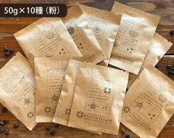 【ふるさと納税】No.008世界各国10種類コーヒー飲み比べセット50g×10種(粉)