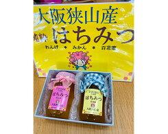 【ふるさと納税】No.057大阪狭山市産の蜂蜜(れんげ・百花蜜)純粋はちみつ