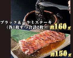 【ふるさと納税】No.070ブラック&ハラミステーキ(各1枚ずつ合計2枚)