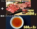 【ふるさと納税】No.073 ファミリーBBQセット(約500g)+焼肉くらべこのタレ3P