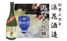 【ふるさと納税】日本酒 浪花正宗 純米大吟醸720ml 1本_0123