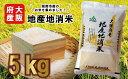 【ふるさと納税】大阪府産 地産地消 米 5kg_9300