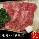 【ふるさと納税】京都肉(亀岡牛・丹波牛)モモ・バラ焼肉約30...