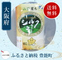 【ふるさと納税】大阪エコシルク21(20kg)