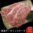 【ふるさと納税】京都肉(亀岡牛・丹波牛)サーロインステーキ3...