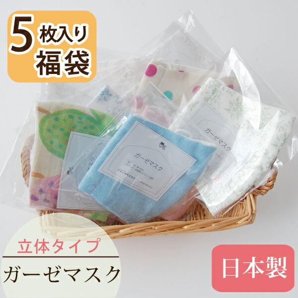 【ふるさと納税】洗えるガーゼマスク 大人用 福袋5枚入※北海道、沖縄は配送不可り
