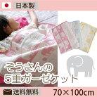 【ふるさと納税】5重ガーゼケット(ゾウ)70×100cm