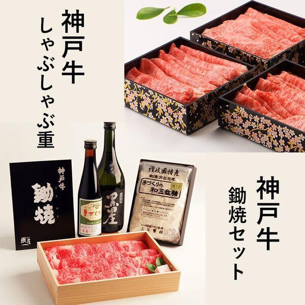 【ふるさと納税】2002:神戸牛鋤焼&しゃぶしゃぶ重セット