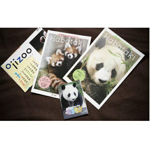 【ふるさと納税】104:王子動物園グッズ&年間パスポート