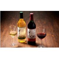 【ふるさと納税】307:神戸ワインセレクト720ml赤、白セット(箱入り)