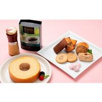 【ふるさと納税】314:神戸洋菓子満喫セット