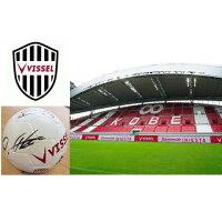 【ふるさと納税】1021:ヴィッセル選手サイン入りサッカーボール