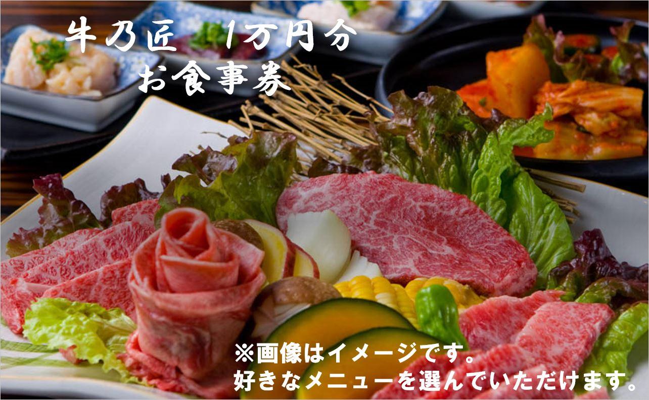 【ふるさと納税】創作焼肉 神戸 牛乃匠 お食事券1万円