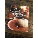 【ふるさと納税】神戸といえば、マンドリルのレトルトカレー4箱