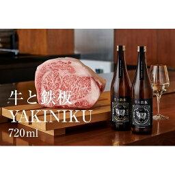 【ふるさと納税】牛肉と最高のペアリング!日本酒「牛と鉄板 -YAKINIKU-」720ml