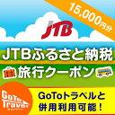 【ふるさと納税】【神戸市】JTBふるさと納税旅行クーポン(15,000円分)