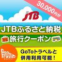 【ふるさと納税】【神戸市・有馬】JTBふるさと納税旅行クーポ