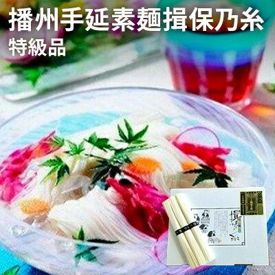 播州手延素麺揖保乃糸 特級品 [麺類・そうめん・素麺]