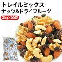 【ふるさと納税】トレイルミックス(ナッツ&ドライフルーツ)25g×55袋 【加工食品・アーモンド・シューナッツ・クルミ・クランベリー・レーズン・お菓子・セット】