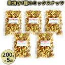 【ふるさと納税】素焼き7種のミックスナッツ 200g×5袋 【加工食品・ナッツ・