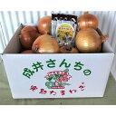 【ふるさと納税】O-23*成井さんちの完熟たまねぎ(5kg)+完熟たまねぎスープ【令和3年春収穫分】