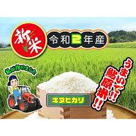 【ふるさと納税】BH01*淡路島 鮎原米 キヌヒカリ 5kg