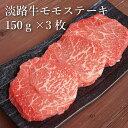 【ふるさと納税】BY09*淡路牛モモステーキ(150g×3枚