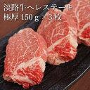【ふるさと納税】BY10*淡路牛ヘレステーキ(150g×3枚)