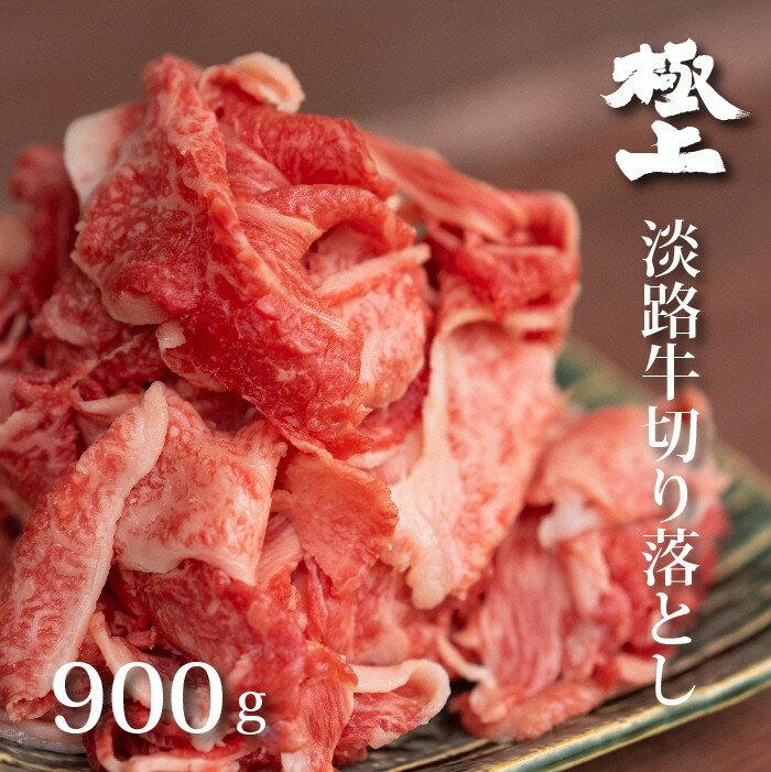 BY25*淡路牛の切り落とし900g(300g×3パック)
