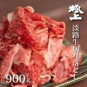 【ふるさと納税】BY25*淡路牛の切り落とし900g(300g×3パック)