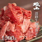 【ふるさと納税】BYE5*【逆境に打ち勝て!生産者支援企画】淡路牛の切り落とし1.5kg(300g×5パック)