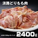 【ふるさと納税】BY66*淡路どりのもも肉2.4kg(300