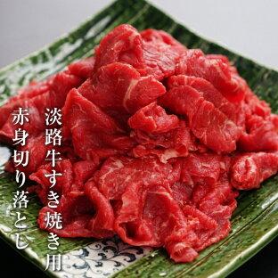 【ふるさと納税】BY76*淡路牛赤身切り落とし900g(300g×3パック)冷凍の画像