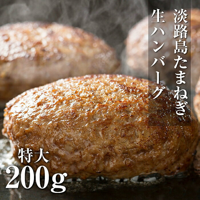 BYB1*淡路島玉ねぎ生ハンバーグ特大200g(無添加)冷凍5個セット