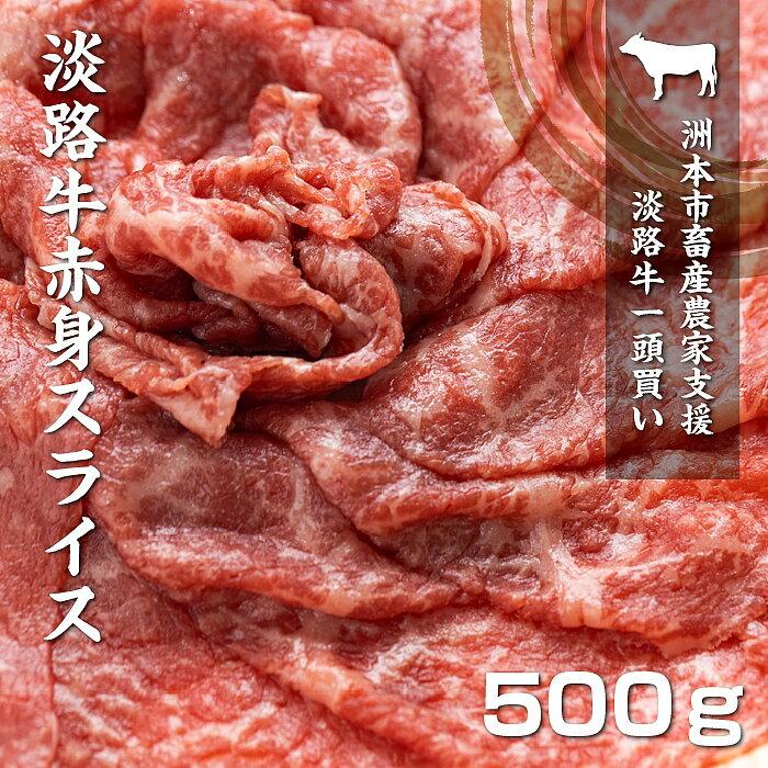 BYU8*[逆境に打ち勝て!生産者支援企画]数量限定 淡路牛 赤身スライス500g冷凍